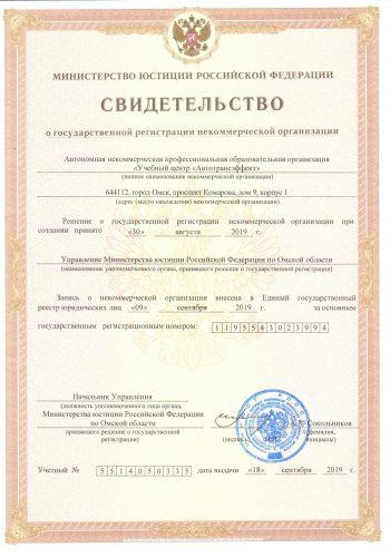 автотрансэффект Св-во о гос.регистрации (1)